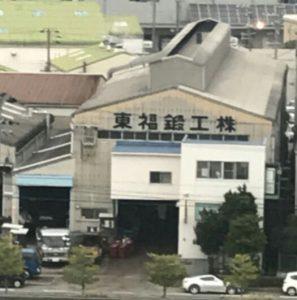 自由鍛造 大阪